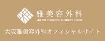 雅美容外科大阪雅美容外科オフィシャルサイト