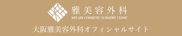 MIYABI COSMETIC SURGERY CLINIC雅美容外科大阪雅美容外科オフィシャルサイト