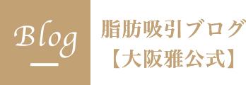 脂肪吸引ブログ【大阪雅公式】Blog